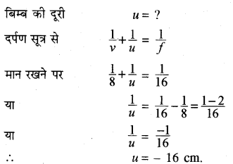 RBSE Solutions for Class 10 Science Chapter 9 प्रकाश 1.1