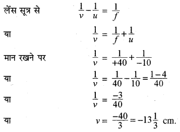 RBSE Solutions for Class 10 Science Chapter 9 प्रकाश 4