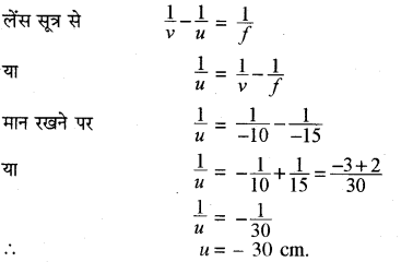 RBSE Solutions for Class 10 Science Chapter 9 प्रकाश 6