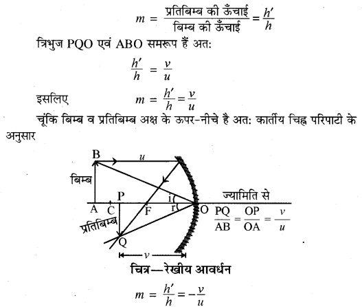 RBSE Solutions for Class 10 Science Chapter 9 प्रकाश 3