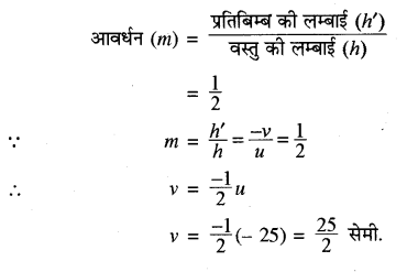 RBSE Solutions for Class 10 Science Chapter 9 प्रकाश 10