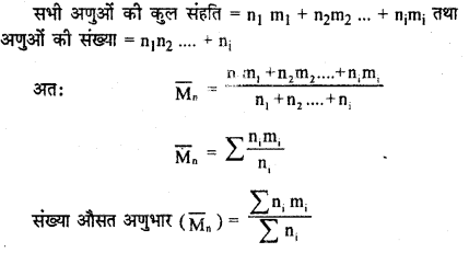 RBSE Solutions for Class 12 Chemistry Chapter 15 बहुलक