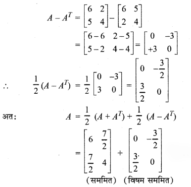 RBSE Solutions for Class 12 Maths Chapter 3 Additional Questions 11.2