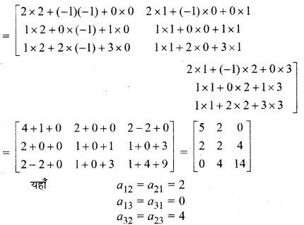 RBSE Solutions for Class 12 Maths Chapter 3 Additional Questions 12.6