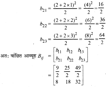 RBSE Solutions for Class 12 Maths Chapter 3 Additional Questions 14.2