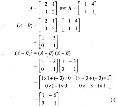 RBSE Solutions for Class 12 Maths Chapter 3 Additional Questions 20.1