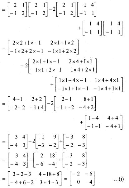 RBSE Solutions for Class 12 Maths Chapter 3 Additional Questions 20.2