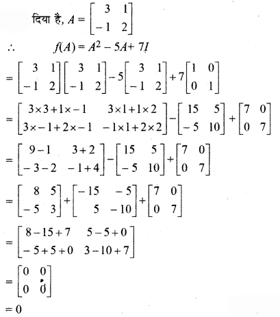 RBSE Solutions for Class 12 Maths Chapter 3 Additional Questions 23.1