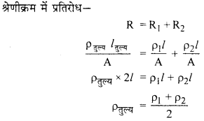 RBSE Solutions for Class 12 Physics Chapter 5 विद्युत धारा 2