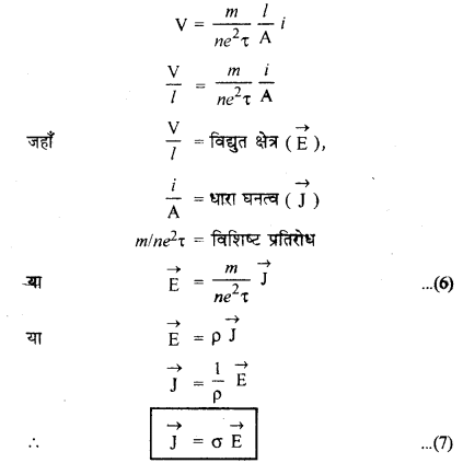 RBSE Solutions for Class 12 Physics Chapter 5 विद्युत धारा 20