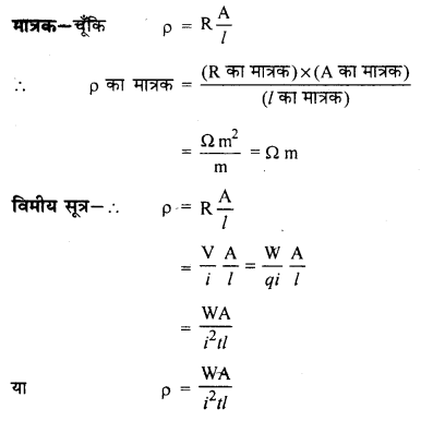 RBSE Solutions for Class 12 Physics Chapter 5 विद्युत धारा 23