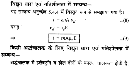 RBSE Solutions for Class 12 Physics Chapter 5 विद्युत धारा 26