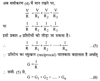 RBSE Solutions for Class 12 Physics Chapter 5 विद्युत धारा 33