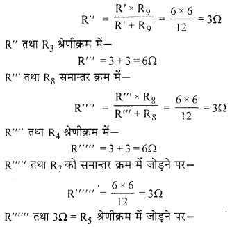 RBSE Solutions for Class 12 Physics Chapter 5 विद्युत धारा 36