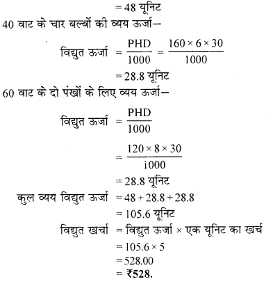 RBSE Solutions for Class 12 Physics Chapter 5 विद्युत धारा 49