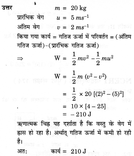NCERT Solutions for Class 9 Science Chapter 11 (Hindi Medium) 12