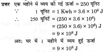 NCERT Solutions for Class 9 Science Chapter 11 (Hindi Medium) 16
