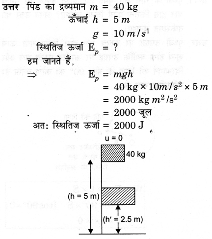 NCERT Solutions for Class 9 Science Chapter 11 (Hindi Medium) 17