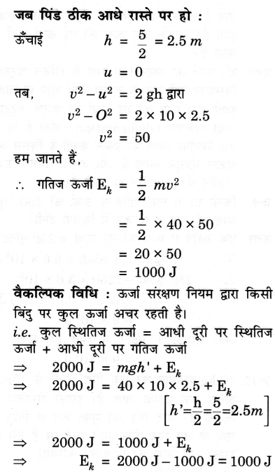 NCERT Solutions for Class 9 Science Chapter 11 (Hindi Medium) 18