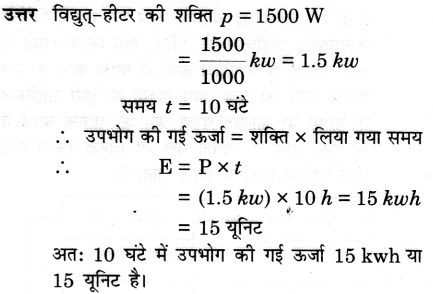 NCERT Solutions for Class 9 Science Chapter 11 (Hindi Medium) 20