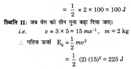 NCERT Solutions for Class 9 Science Chapter 11 (Hindi Medium) 3