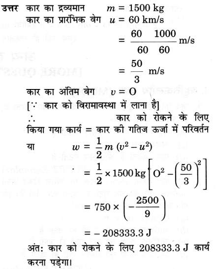NCERT Solutions for Class 9 Science Chapter 11 (Hindi Medium) 22