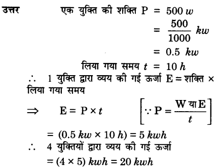 NCERT Solutions for Class 9 Science Chapter 11 (Hindi Medium) 24