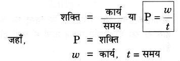 NCERT Solutions for Class 9 Science Chapter 11 (Hindi Medium) 4
