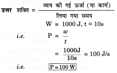 NCERT Solutions for Class 9 Science Chapter 11 (Hindi Medium) 6