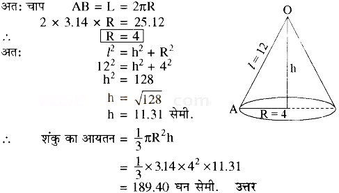 RBSE Solutions for Class 10 Maths Chapter 16 पृष्ठीय क्षेत्रफल एवं आयतन Ex 16.3 25