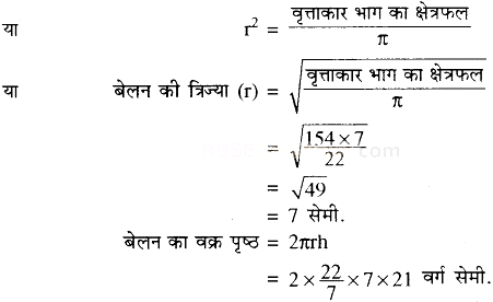 RBSE Solutions for Class 10 Maths Chapter 16 पृष्ठीय क्षेत्रफल एवं आयतन Ex 16.2 3