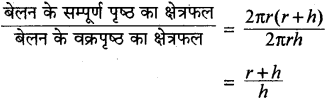 RBSE Solutions for Class 10 Maths Chapter 16 पृष्ठीय क्षेत्रफल एवं आयतन Ex 16.2 11