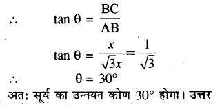 RBSE Solutions for Class 10 Maths Chapter 8 ऊँचाई और दूरी Additional Questions 9