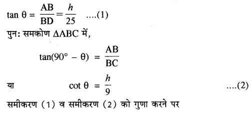 RBSE Solutions for Class 10 Maths Chapter 8 ऊँचाई और दूरी Additional Questions 23