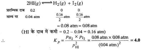 UP Board Solutions for Class 11 Chemistry Chapter 7 Equilibrium img-11