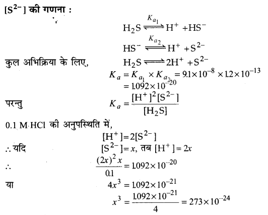 UP Board Solutions for Class 11 Chemistry Chapter 7 Equilibrium img-44