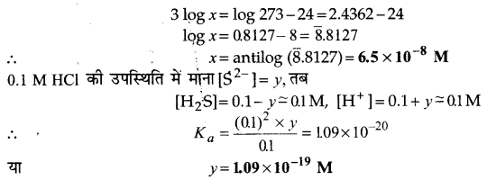 UP Board Solutions for Class 11 Chemistry Chapter 7 Equilibrium img-45