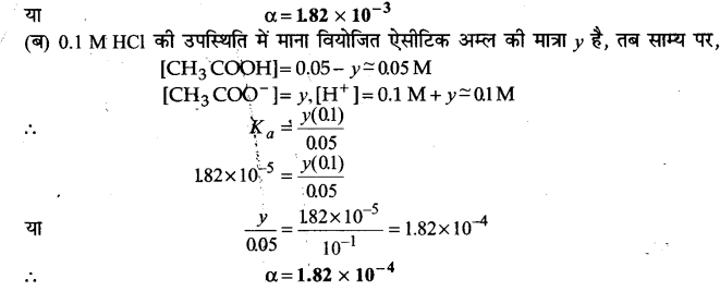 UP Board Solutions for Class 11 Chemistry Chapter 7 Equilibrium img-58