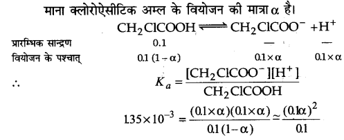 UP Board Solutions for Class 11 Chemistry Chapter 7 Equilibrium img-69