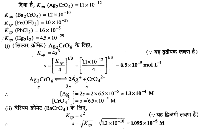 UP Board Solutions for Class 11 Chemistry Chapter 7 Equilibrium img-74