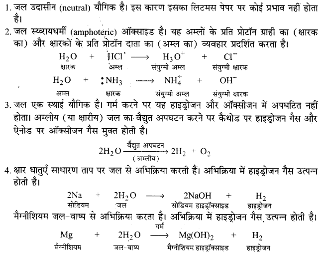 UP Board Solutions for Class 11 Chemistry Chapter 7 Equilibrium img-75