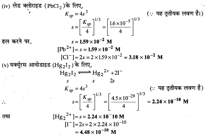 UP Board Solutions for Class 11 Chemistry Chapter 7 Equilibrium img-76
