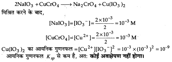 UP Board Solutions for Class 11 Chemistry Chapter 7 Equilibrium img-78