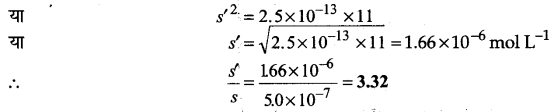 UP Board Solutions for Class 11 Chemistry Chapter 7 Equilibrium img-80