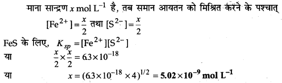 UP Board Solutions for Class 11 Chemistry Chapter 7 Equilibrium img-81