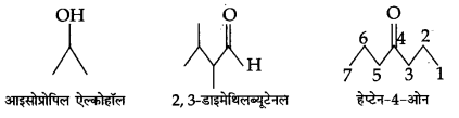 UP Board Solutions for Class 11 Chemistry Chapter 12 Organic Chemistry Some Basic Principles and Techniques img-3