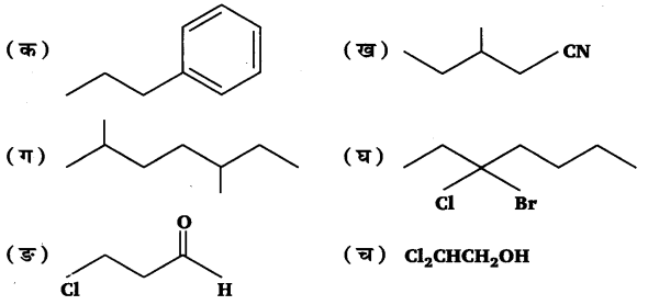 UP Board Solutions for Class 11 Chemistry Chapter 12 Organic Chemistry Some Basic Principles and Techniques img-4