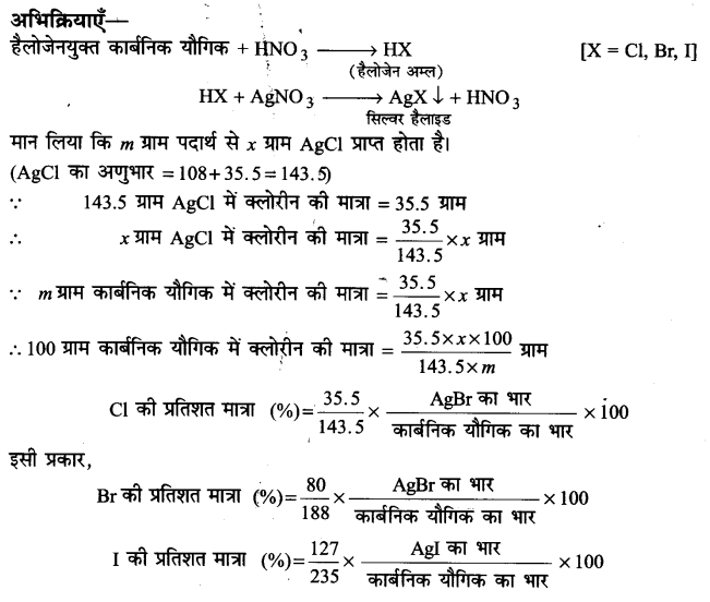 UP Board Solutions for Class 11 Chemistry Chapter 12 Organic Chemistry Some Basic Principles and Techniques img-32