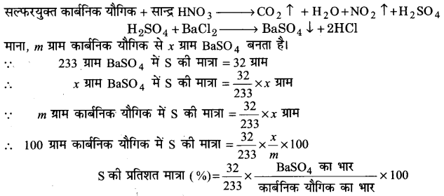 UP Board Solutions for Class 11 Chemistry Chapter 12 Organic Chemistry Some Basic Principles and Techniques img-33