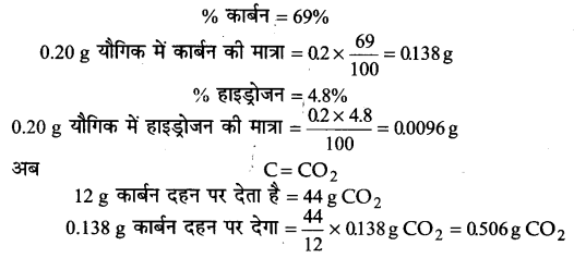UP Board Solutions for Class 11 Chemistry Chapter 12 Organic Chemistry Some Basic Principles and Techniques img-39